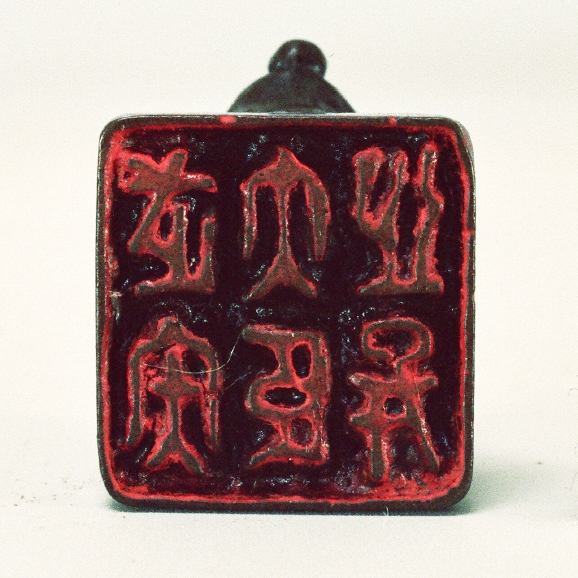 A Seal Owned by Gyokudô and Its Impression 2