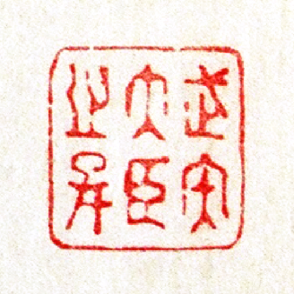A Seal Owned by Gyokudô and Its Impression 3